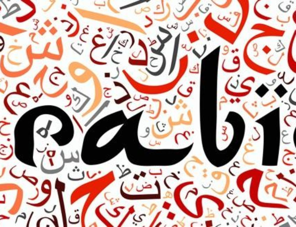 Most Common Pronunciation Errors for Arabic Speakers Learning English